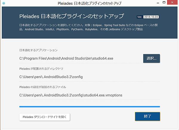c9a957988b その一番下、『Pleiades の設定が追加されるファイル』のパス場所へ行ってみて、『studio64.exe.vmoptions』が入っているか確認し てください。 入っていれば完了。